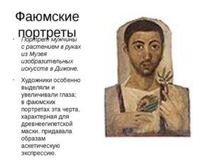 Фаюмские портреты Портрет мужчины с растением в руках из Музея изобразительны