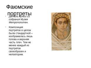 Фаюмские портреты Деталь мумии из собрания Музея Метрополитен. Композиция пор