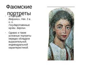 Фаюмские портреты «Портрет девушки». Нач. 3 в. н. э. Государственные музеи. Б