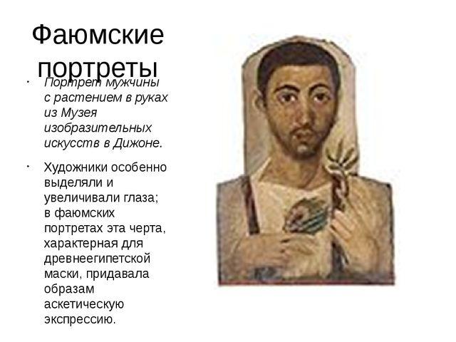Фаюмские портреты Портрет мужчины с растением в руках из Музея изобразительны...