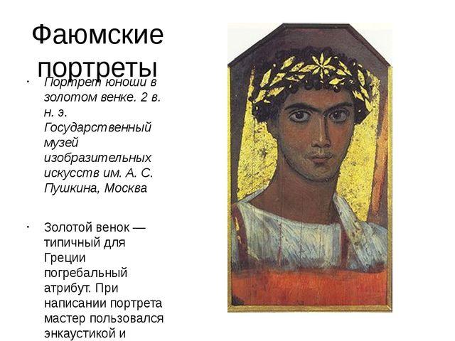 Фаюмские портреты Портрет юноши в золотом венке. 2 в. н. э. Государственный м...