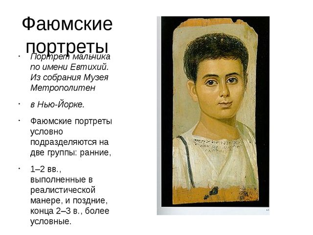 Фаюмские портреты Портрет мальчика по имени Евтихий. Из собрания Музея Метроп...