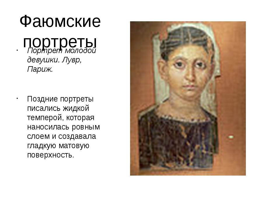 Фаюмские портреты Портрет молодой девушки. Лувр, Париж. Поздние портреты писа...