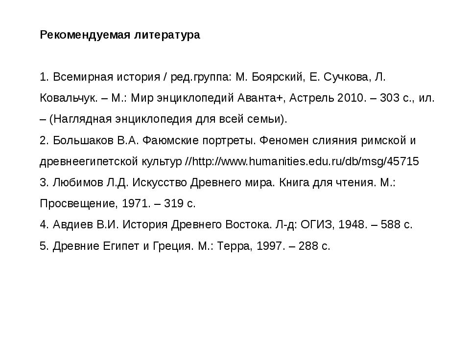Рекомендуемая литература 1. Всемирная история / ред.группа: М. Боярский, Е. С...
