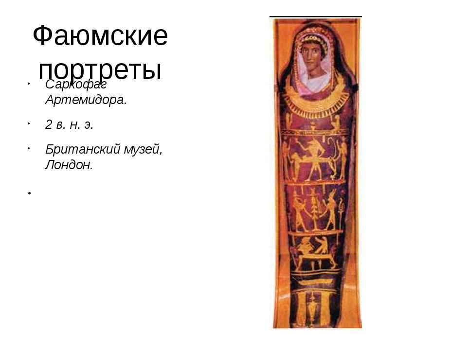 Фаюмские портреты Саркофаг Артемидора. 2 в. н. э. Британский музей, Лондон.