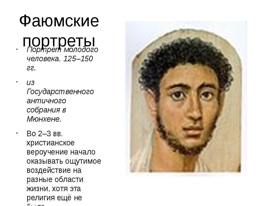 Фаюмские портреты Портрет молодого человека. 125–150 гг. из Государственного...