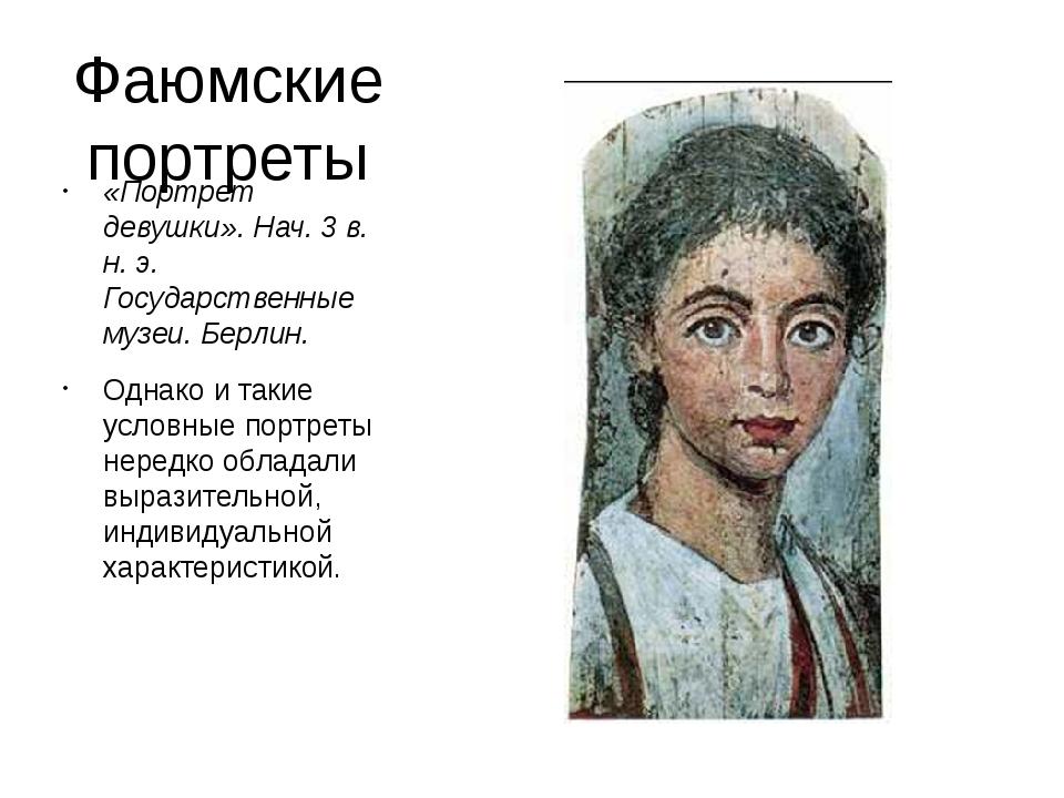 Фаюмские портреты «Портрет девушки». Нач. 3 в. н. э. Государственные музеи. Б...