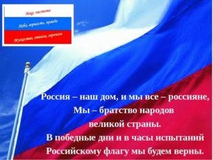 Россия – наш дом, и мы все – россияне, Мы – братство народов великой страны.