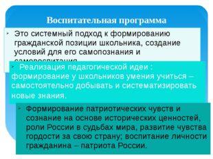 Воспитательная программа «Я гражданин России» Это системный подход к формиро