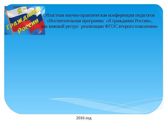 Тема выступления: « Использование воспитательной программы «Я гражданин Росс...