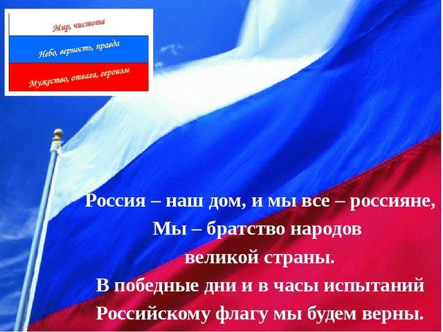 Россия – наш дом, и мы все – россияне, Мы – братство народов великой страны....