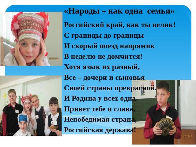 «Народы – как одна семья» Российский край, как ты велик! С границы до границы...