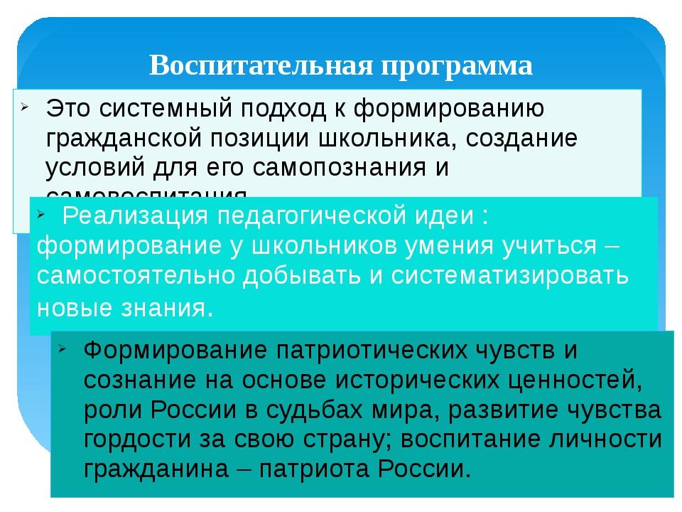 Воспитательная программа «Я гражданин России» Это системный подход к формиро...