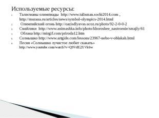 Используемые ресурсы: Талисманы олимпиады http://www.talisman.sochi2014.com ,