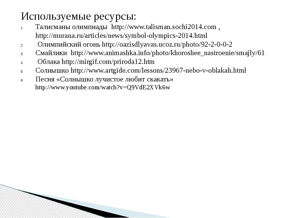 Используемые ресурсы: Талисманы олимпиады http://www.talisman.sochi2014.com ,...