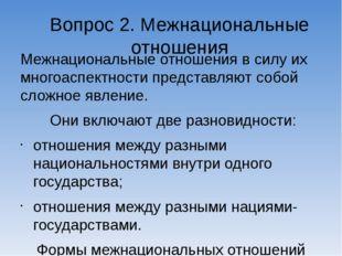 Вопрос 2. Межнациональные отношения Межнациональные отношения в силу их много