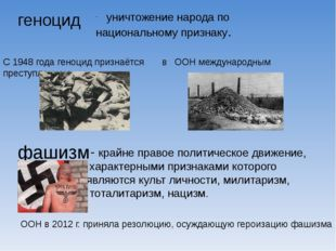 геноцид уничтожение народа по национальному признаку. С 1948 года геноцид при