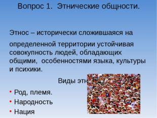 Вопрос 1. Этнические общности. Этнос – исторически сложившаяся на определенно
