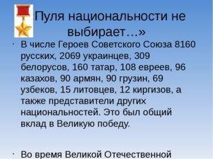 «Пуля национальности не выбирает…» В числе Героев Советского Союза 8160 русск