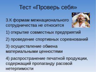 Тест «Проверь себя» 3.К формам межнационального сотрудничества не относится 1
