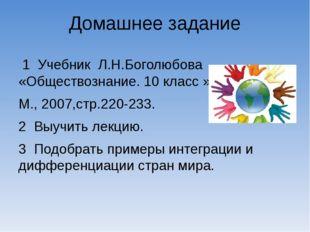 Домашнее задание 1 Учебник Л.Н.Боголюбова «Обществознание. 10 класс » М., 200