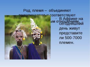 Род, племя – объединяют родственников и соответствуют первобытнообщинным отно