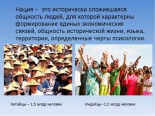 Нация – это исторически сложившаяся общность людей, для которой характерны фо
