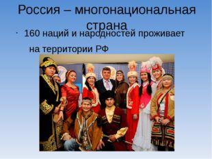 Россия – многонациональная страна 160 наций и народностей проживает на террит