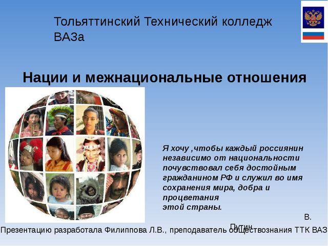 Я хочу ,чтобы каждый россиянин независимо от национальности почувствовал себя...