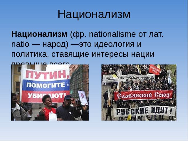 Национализм Национализм (фр. nationalisme от лат. natio — народ) —это идеолог...