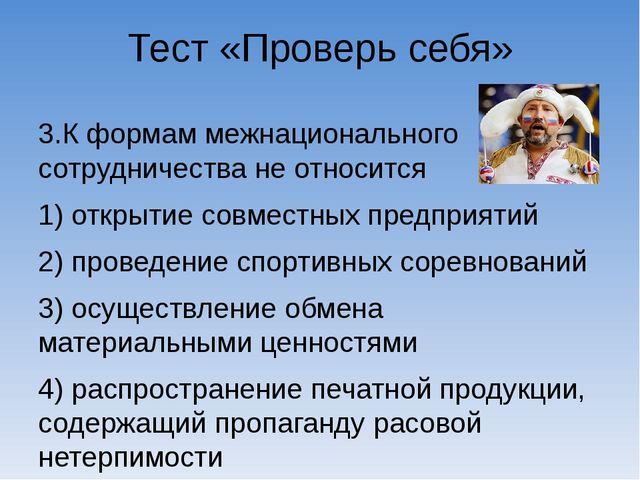 Тест «Проверь себя» 3.К формам межнационального сотрудничества не относится 1...