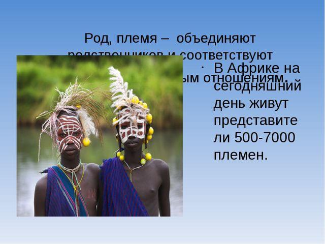 Род, племя – объединяют родственников и соответствуют первобытнообщинным отно...