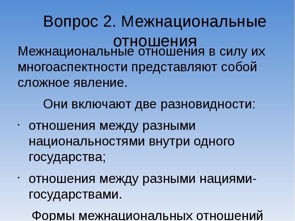 Вопрос 2. Межнациональные отношения Межнациональные отношения в силу их много...