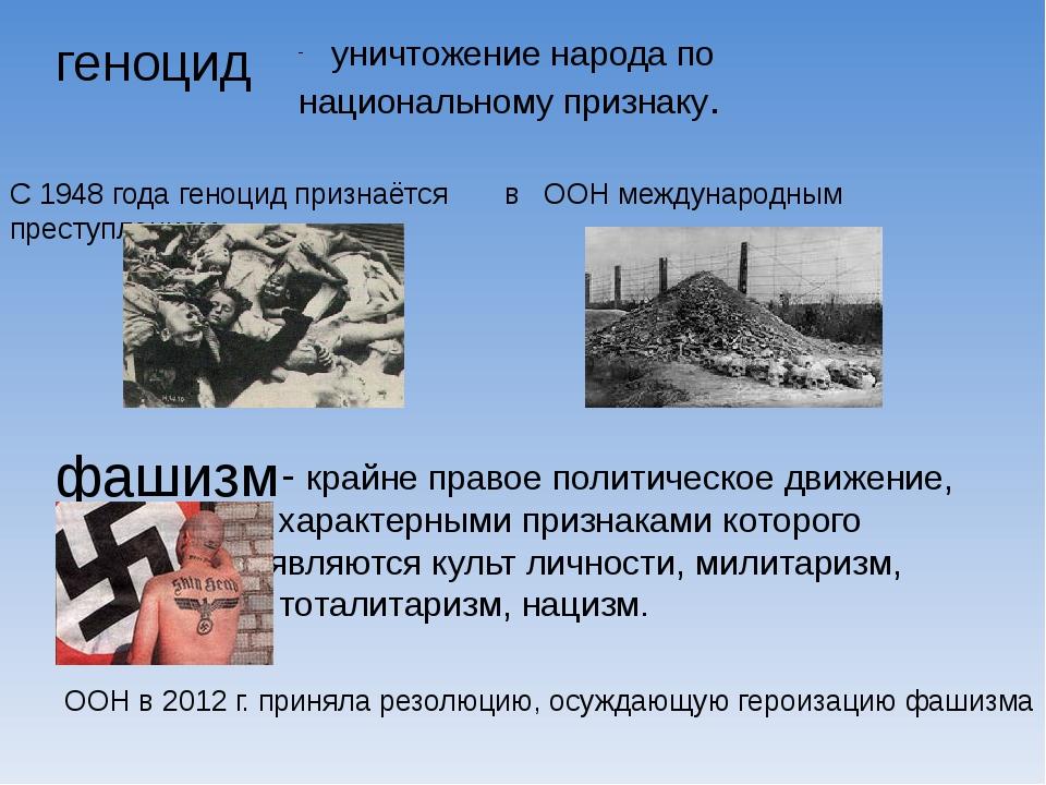 геноцид уничтожение народа по национальному признаку. С 1948 года геноцид при...
