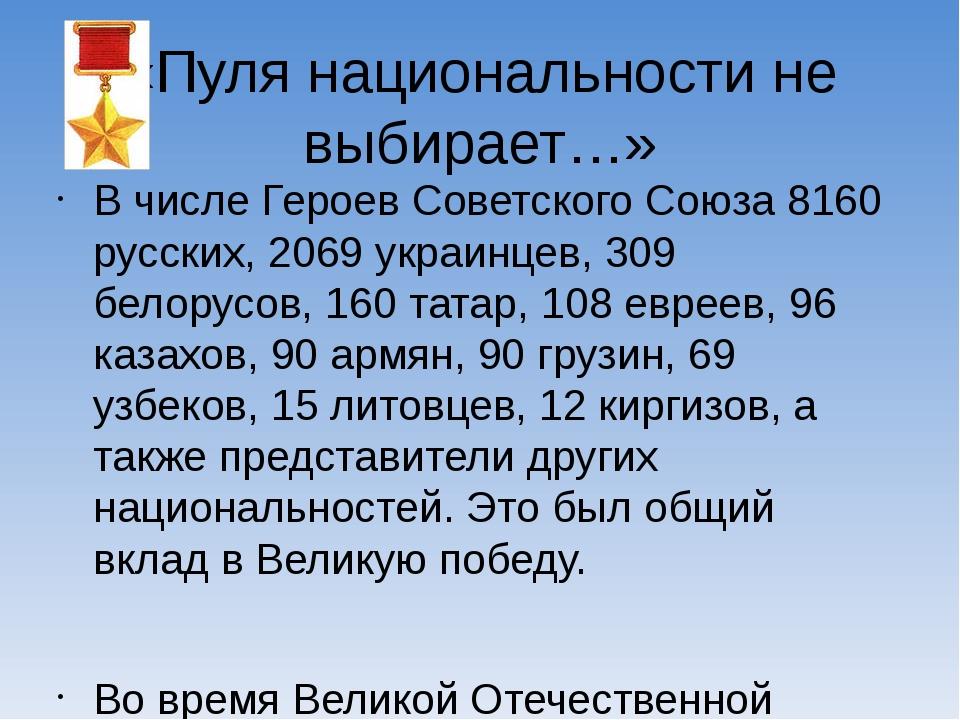 «Пуля национальности не выбирает…» В числе Героев Советского Союза 8160 русск...