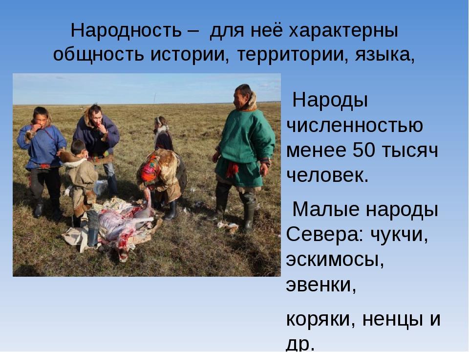 Народность – для неё характерны общность истории, территории, языка, культуры...