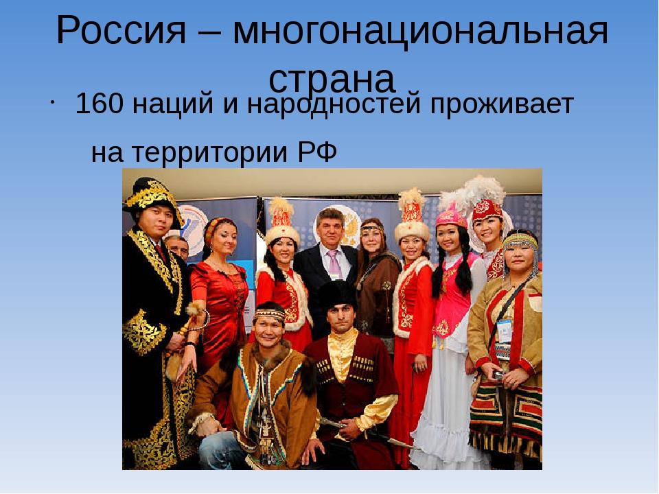 Россия – многонациональная страна 160 наций и народностей проживает на террит...