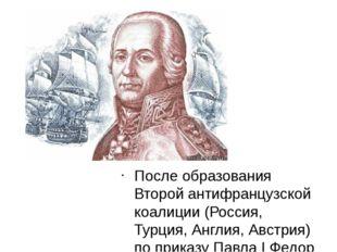 После образования Второй антифранцузской коалиции (Россия, Турция, Англия, Ав