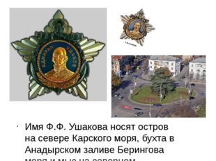 Имя Ф.Ф. Ушакова носят остров на севере Карского моря, бухта в Анадырском зал