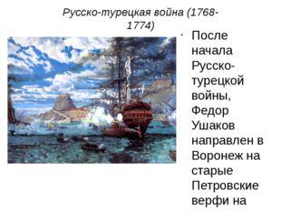 Русско-турецкая война (1768-1774) После начала Русско-турецкой войны, Федор У