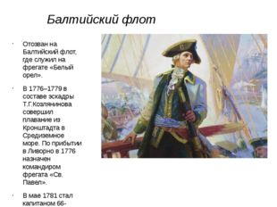 Балтийский флот Отозван на Балтийский флот, где служил на фрегате «Белый орел