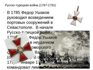 Русско-турецкая война (1787-1791) В 1785 Федор Ушаков руководил возведением п