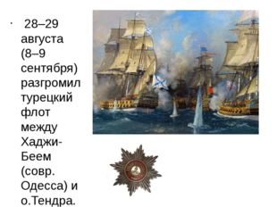 28–29 августа (8–9 сентября) разгромил турецкий флот между Хаджи-Беем (совр.