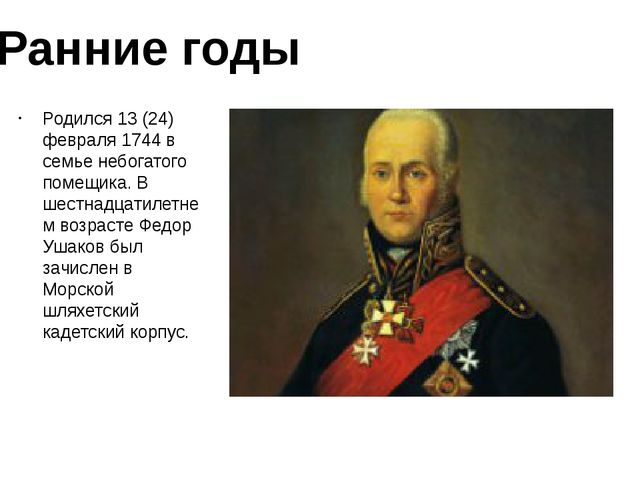 Родился 13 (24) февраля 1744 в семье небогатого помещика. В шестнадцатилетнем...
