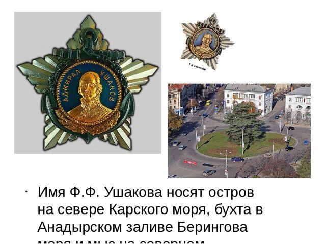 Имя Ф.Ф. Ушакова носят остров на севере Карского моря, бухта в Анадырском зал...