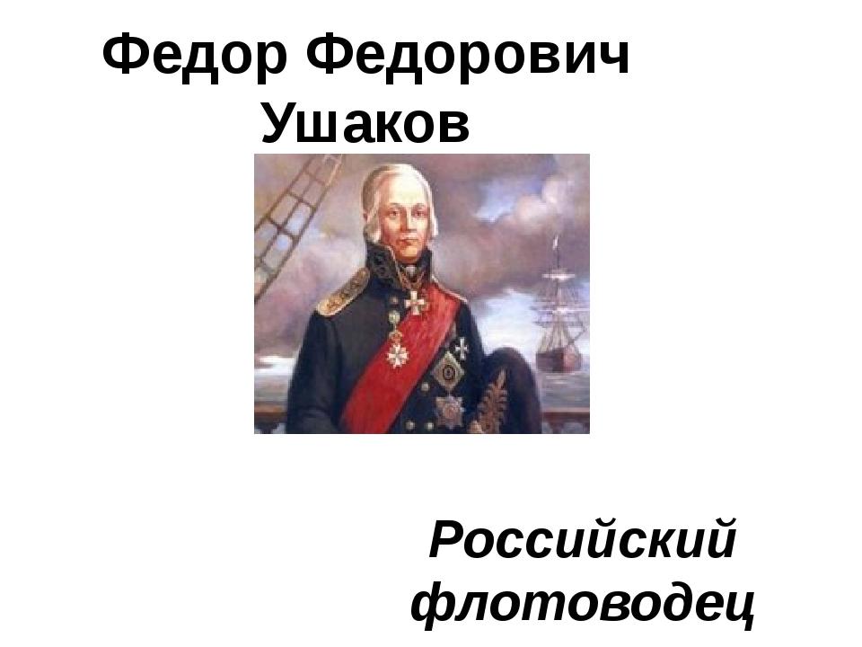 Федор Федорович Ушаков Российский флотоводец