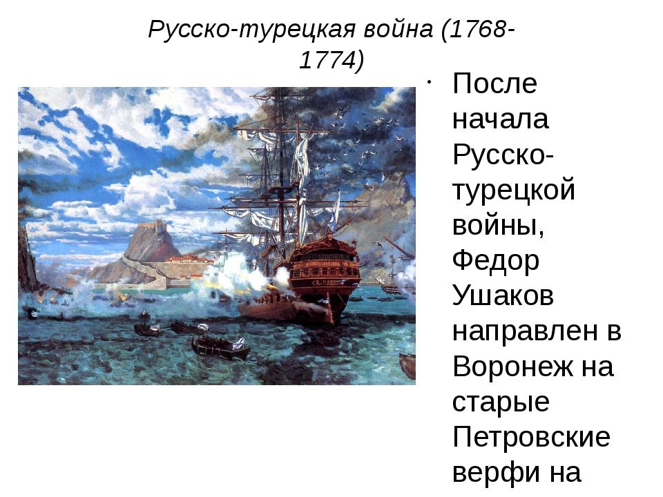 Русско-турецкая война (1768-1774) После начала Русско-турецкой войны, Федор У...