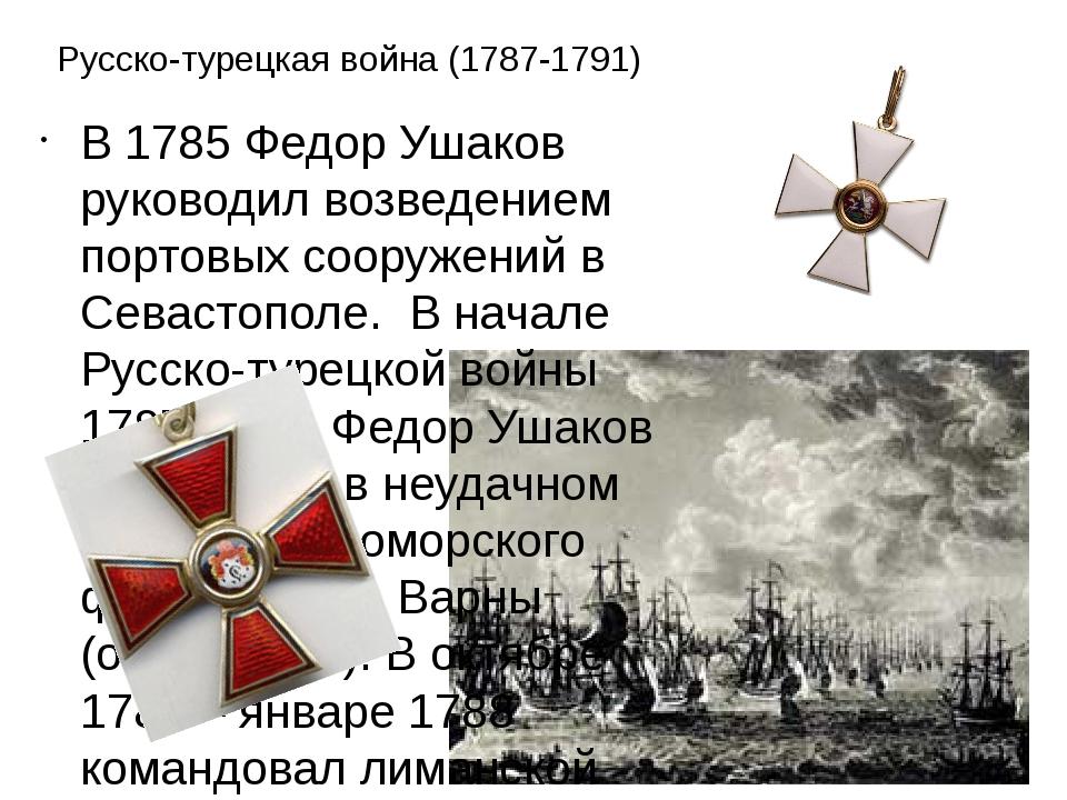 Русско-турецкая война (1787-1791) В 1785 Федор Ушаков руководил возведением п...