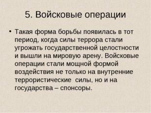 5. Войсковые операции Такая форма борьбы появилась в тот период, когда силы т