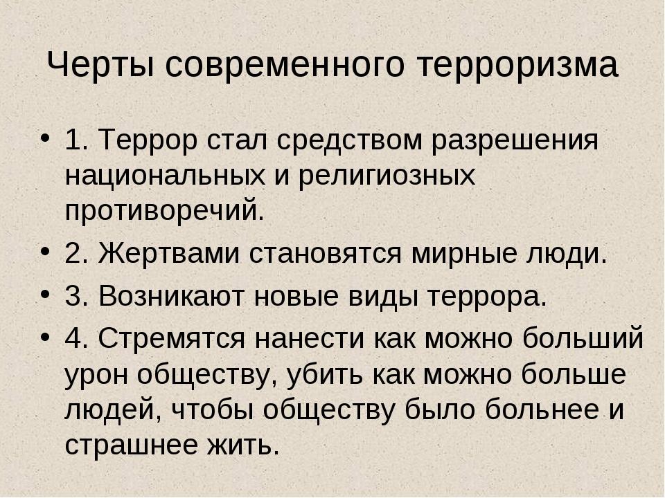 Черты современного терроризма 1. Террор стал средством разрешения национальны...